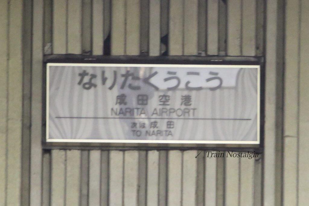 東成田駅成田空港駅
