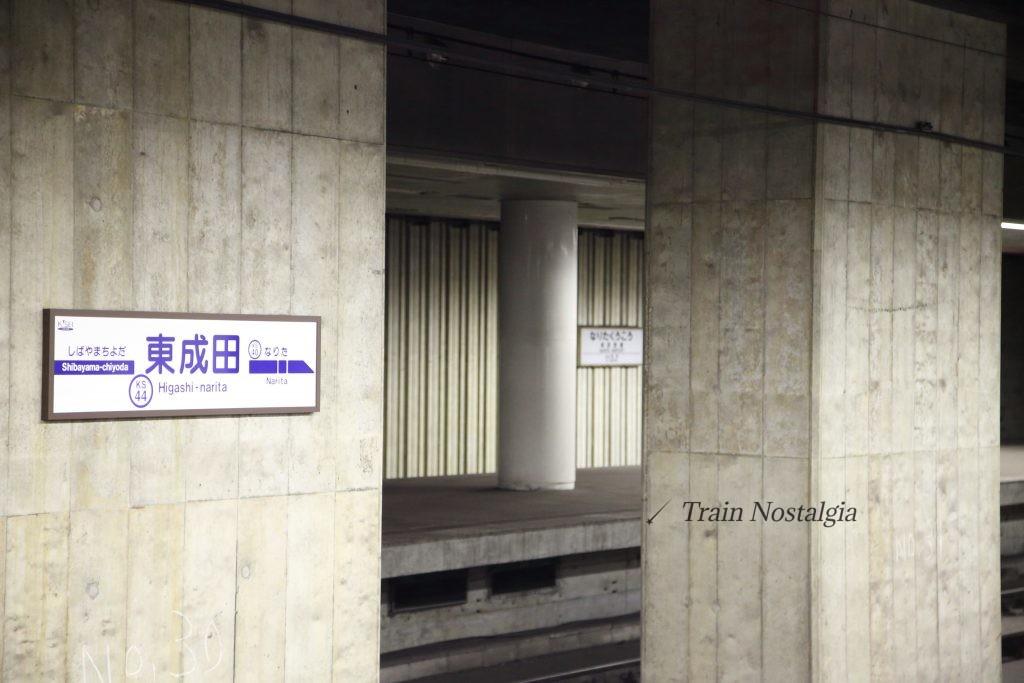 東成田駅駅名標