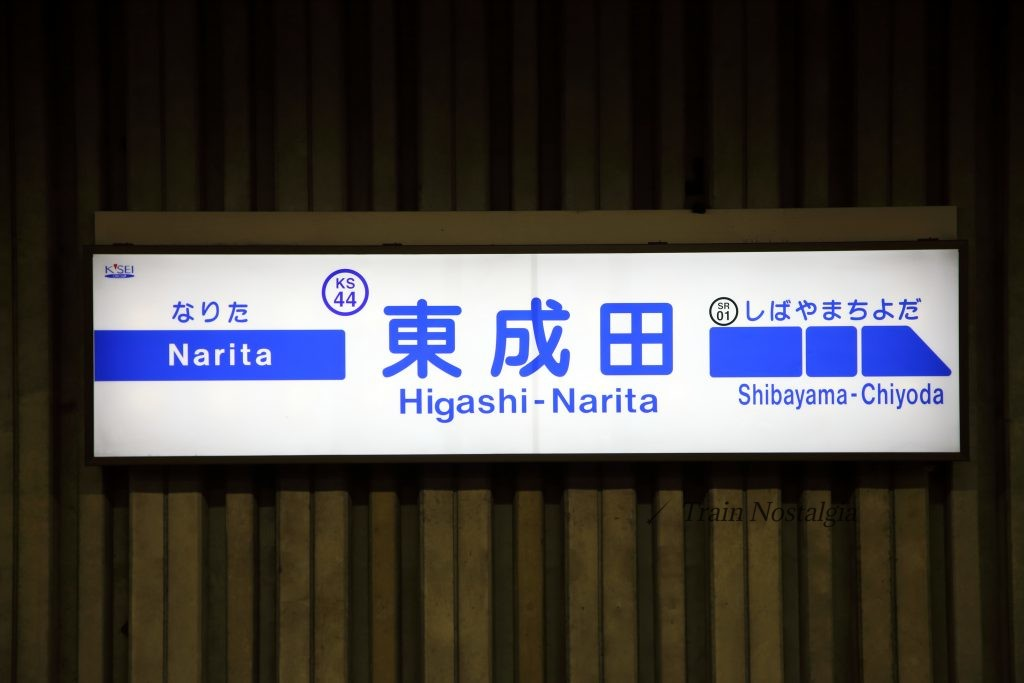 東成田駅東成田駅名標