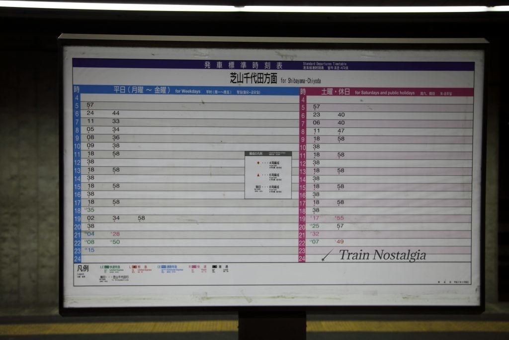 東成田駅時刻表