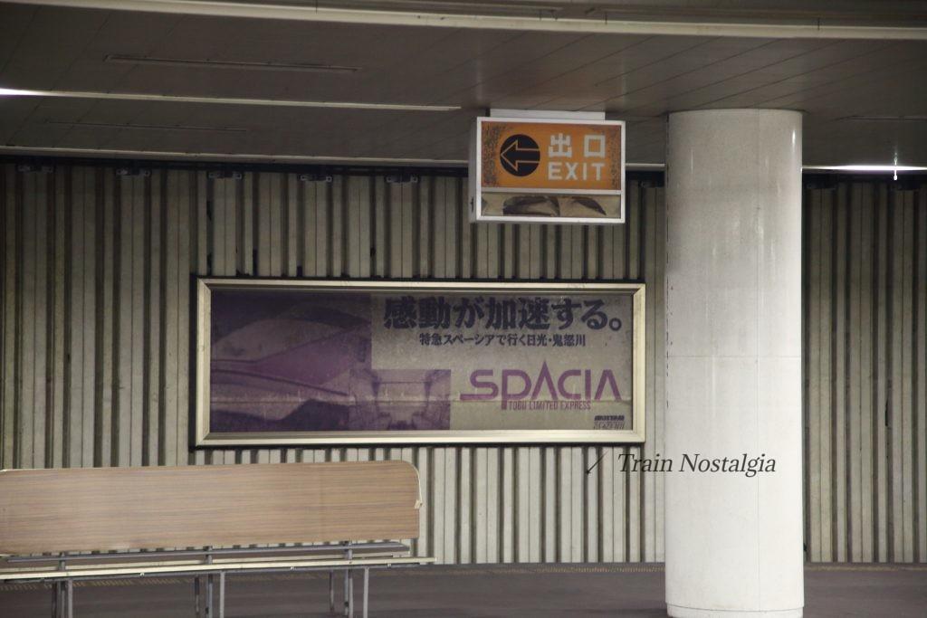 東成田駅スペーシア広告