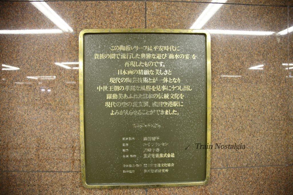 東成田駅曲水の宴説明版