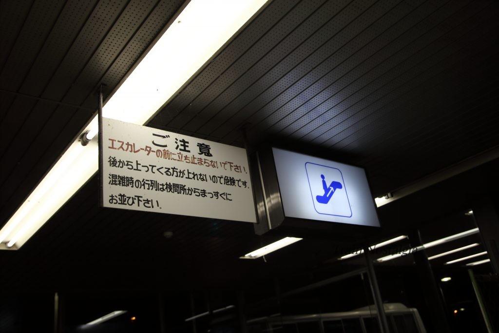 東成田駅出口エスカレーター案内