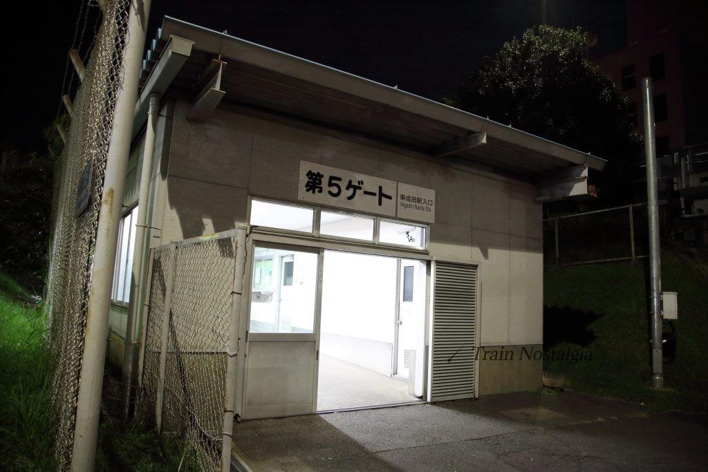 東成田駅第5ゲート出口