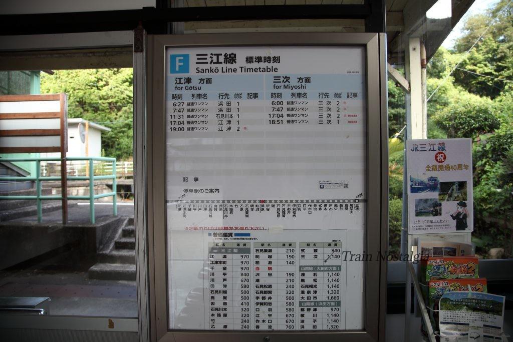 浜原駅時刻表