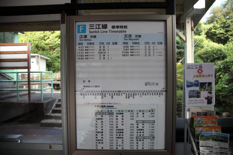 三江線浜原駅時刻表