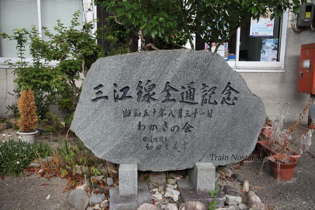 浜原駅三江線全通記念碑