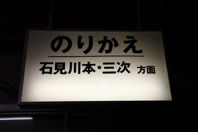 江津駅三次方面案内