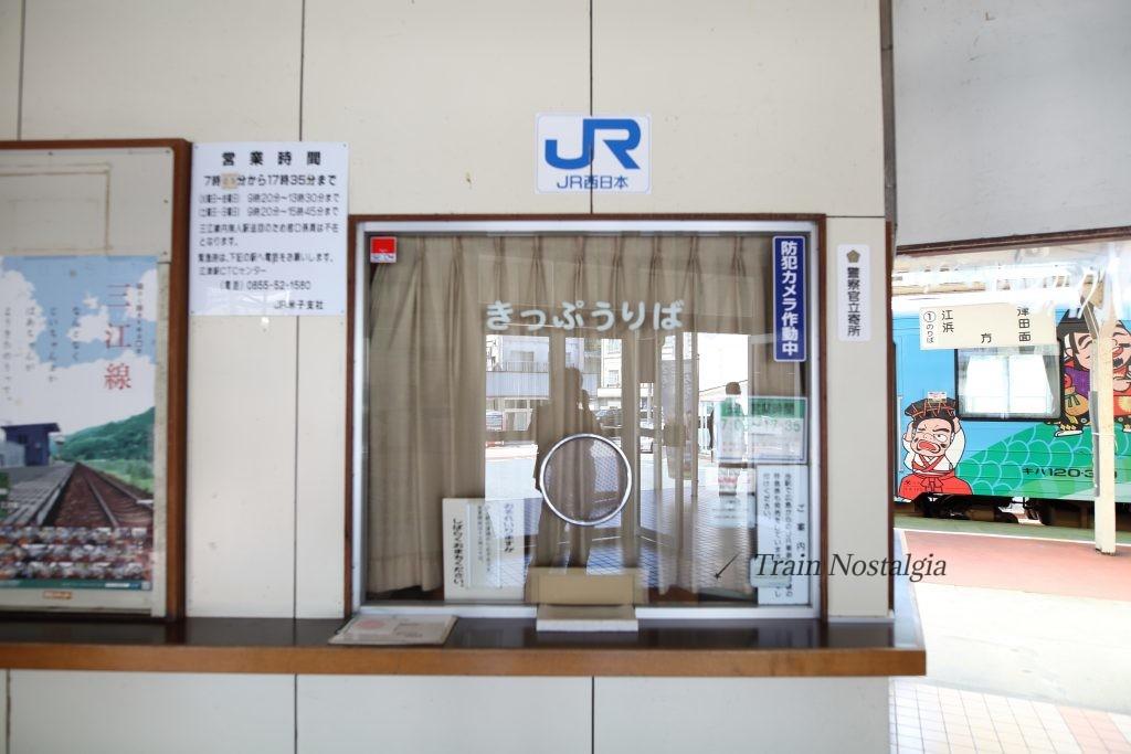 石見川本駅窓口
