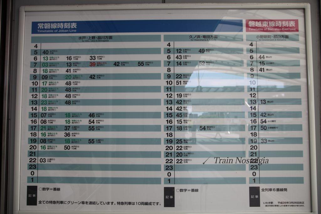 常磐線いわき駅時刻表
