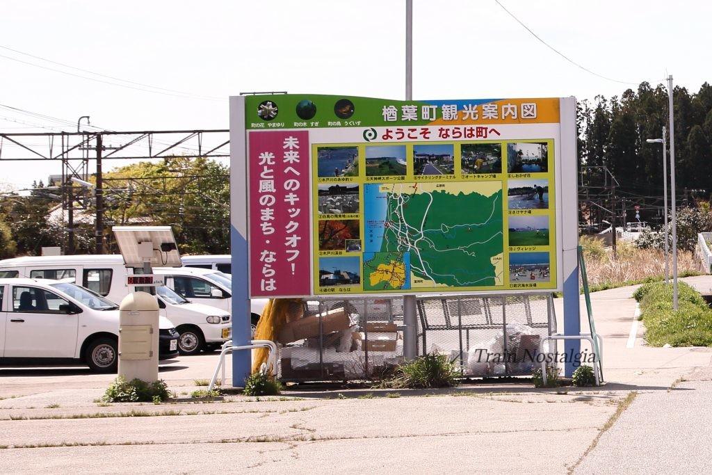 常磐線竜田駅観光案内看板