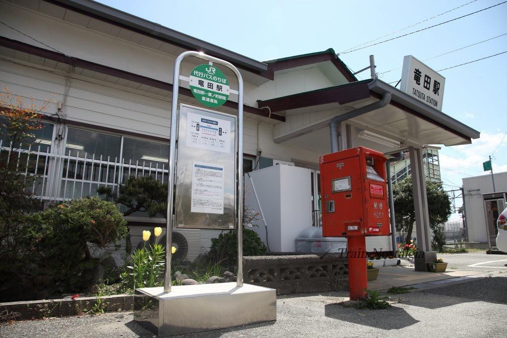 常磐線竜田駅代行バスバス停