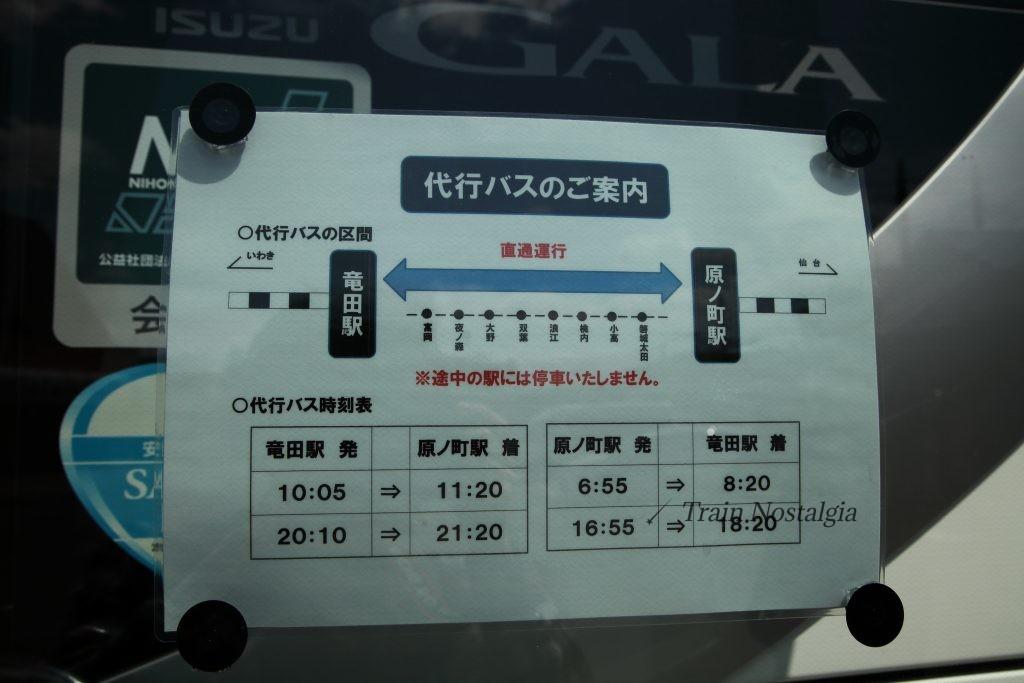 常磐線竜田駅代行バス時刻表