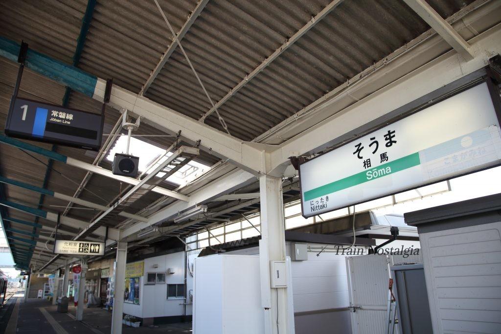 常磐線相馬駅駅名表テープ隠し