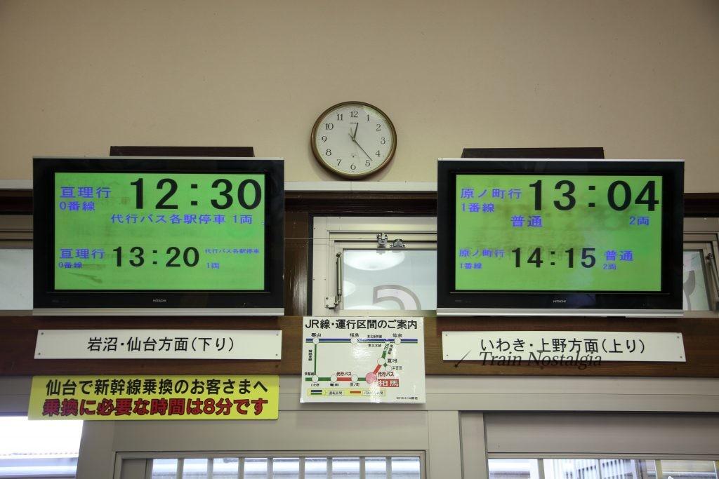常磐線相馬駅区間列車と代行バス発着案内