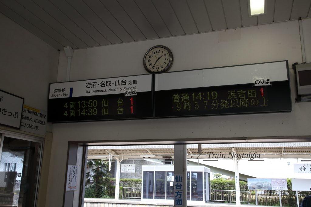 常磐線亘理駅列車案内