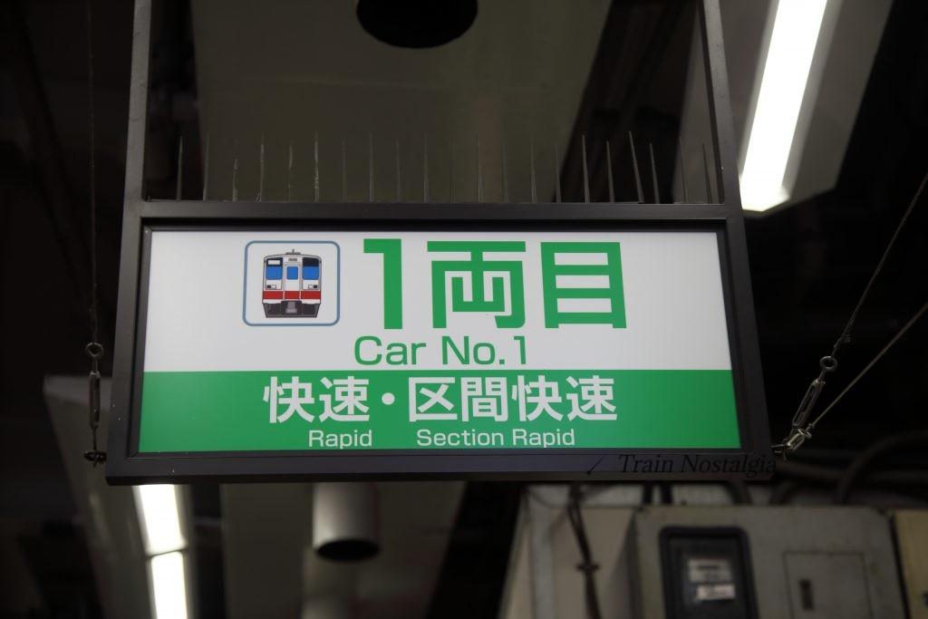東武鉄道浅草駅快速ホーム看板
