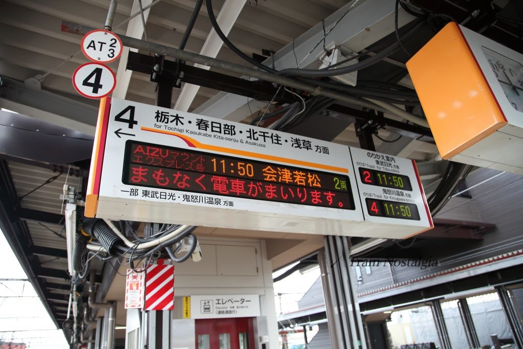 東武鉄道下今市駅AIZUマウントエクスプレス案内