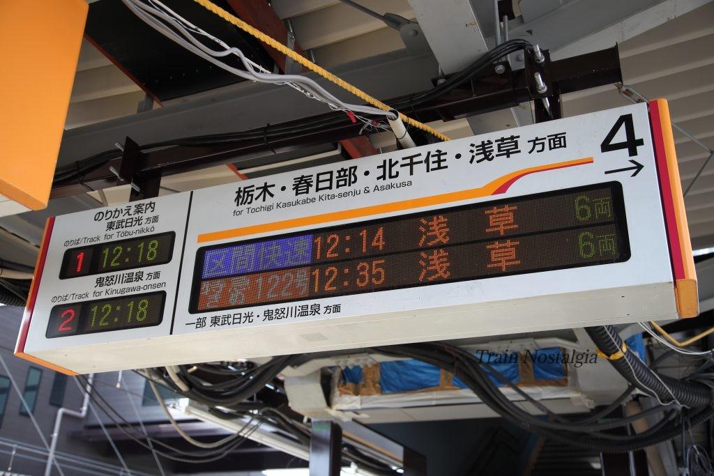 東武鉄道下今市駅区間快速浅草行き案内