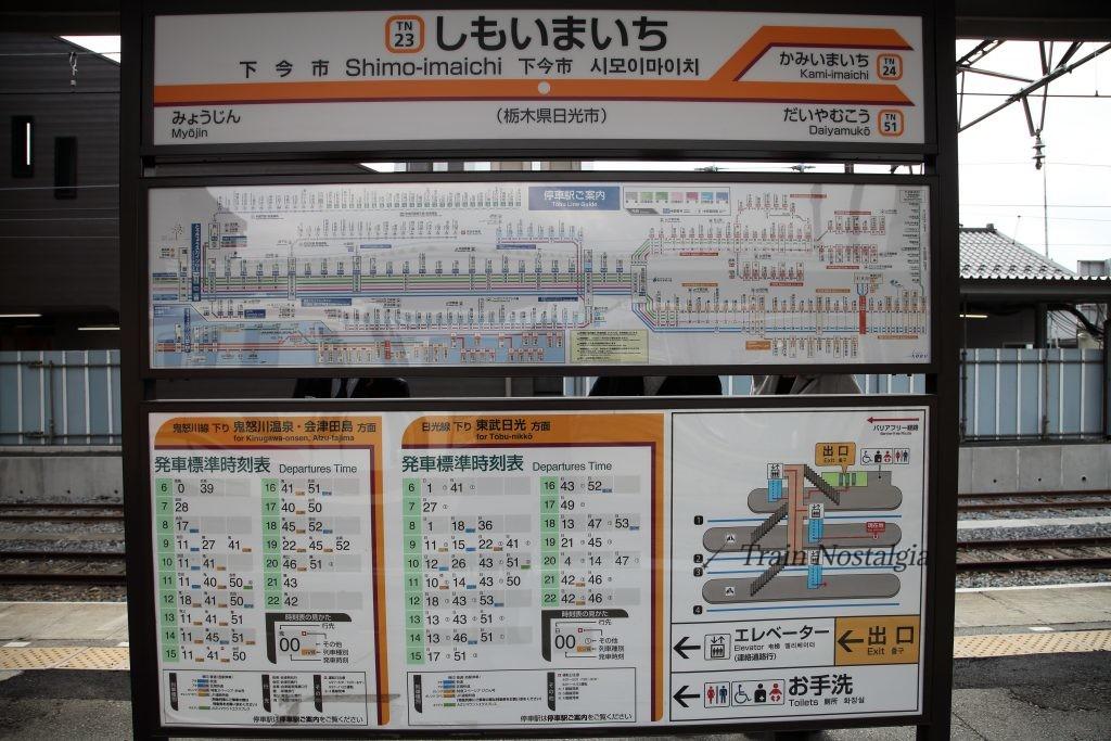 東武鉄道下今市駅駅名標