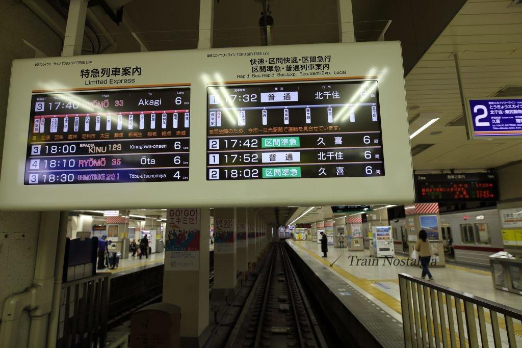 東武鉄道浅草駅発着案内