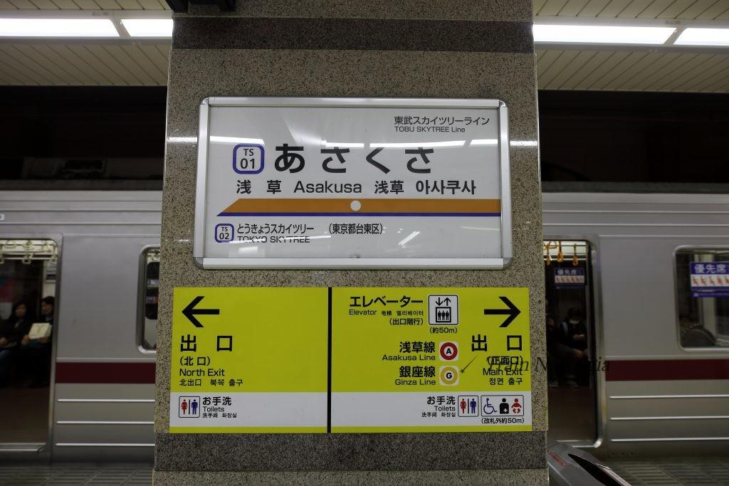 東武鉄道浅草駅駅名標