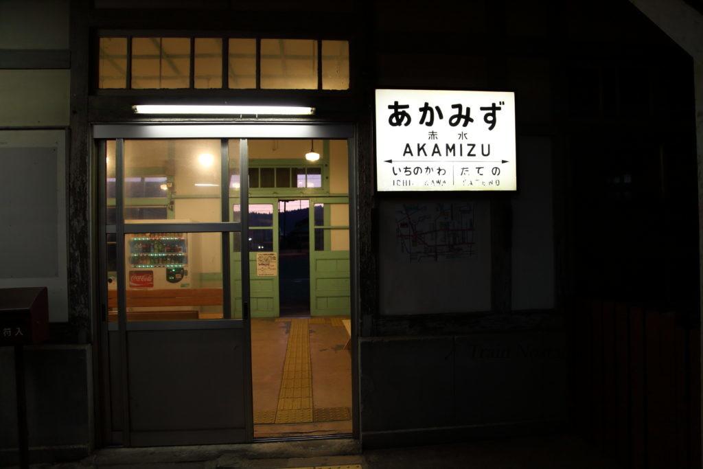 豊肥本線赤水駅駅舎と駅名標