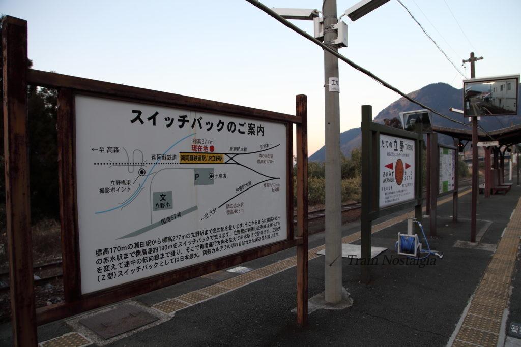 豊肥本線立野駅スイッチバック