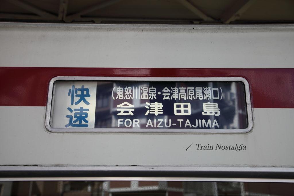 東武鉄道6050系快速会津田島行き行先幕