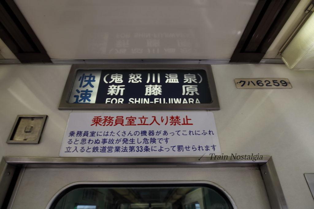 東武鉄道快速新藤原行き車内行先幕