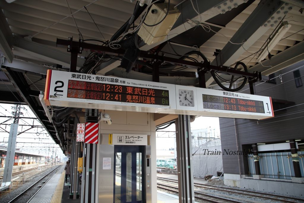 東武鉄道下今市駅特急きりふり案内