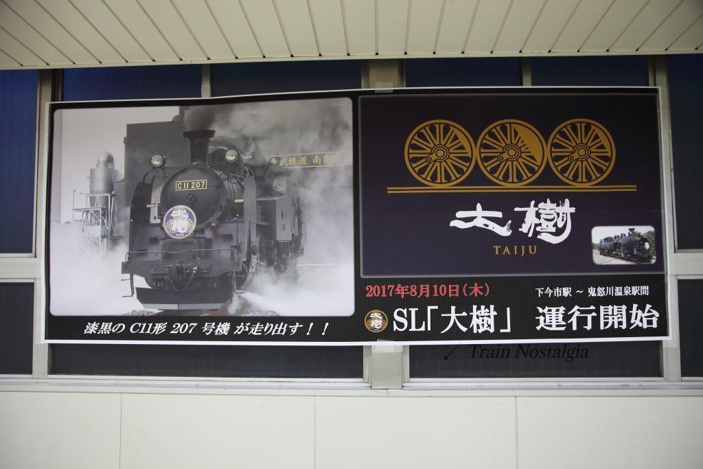 東武鉄道SL大樹運行予定広告