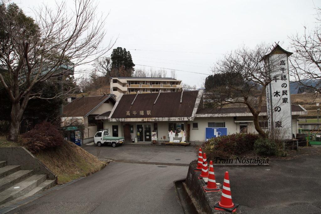 高千穂鉄道高千穂駅駅舎