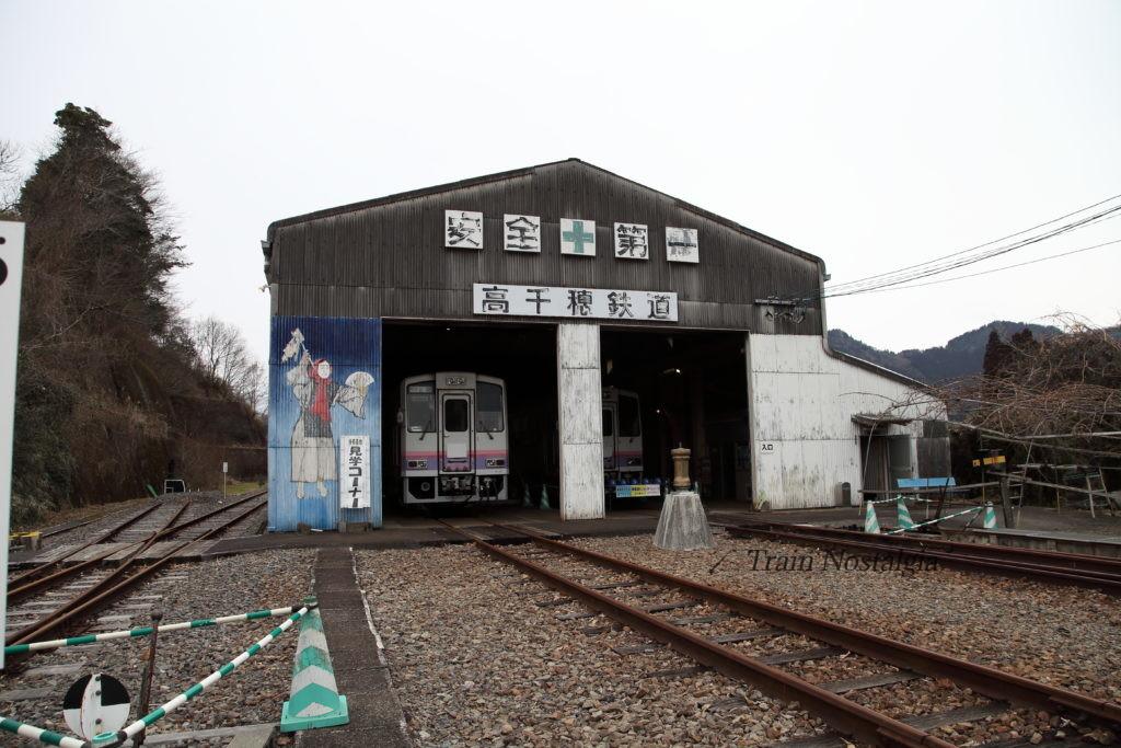 高千穂鉄道高千穂駅車両基地