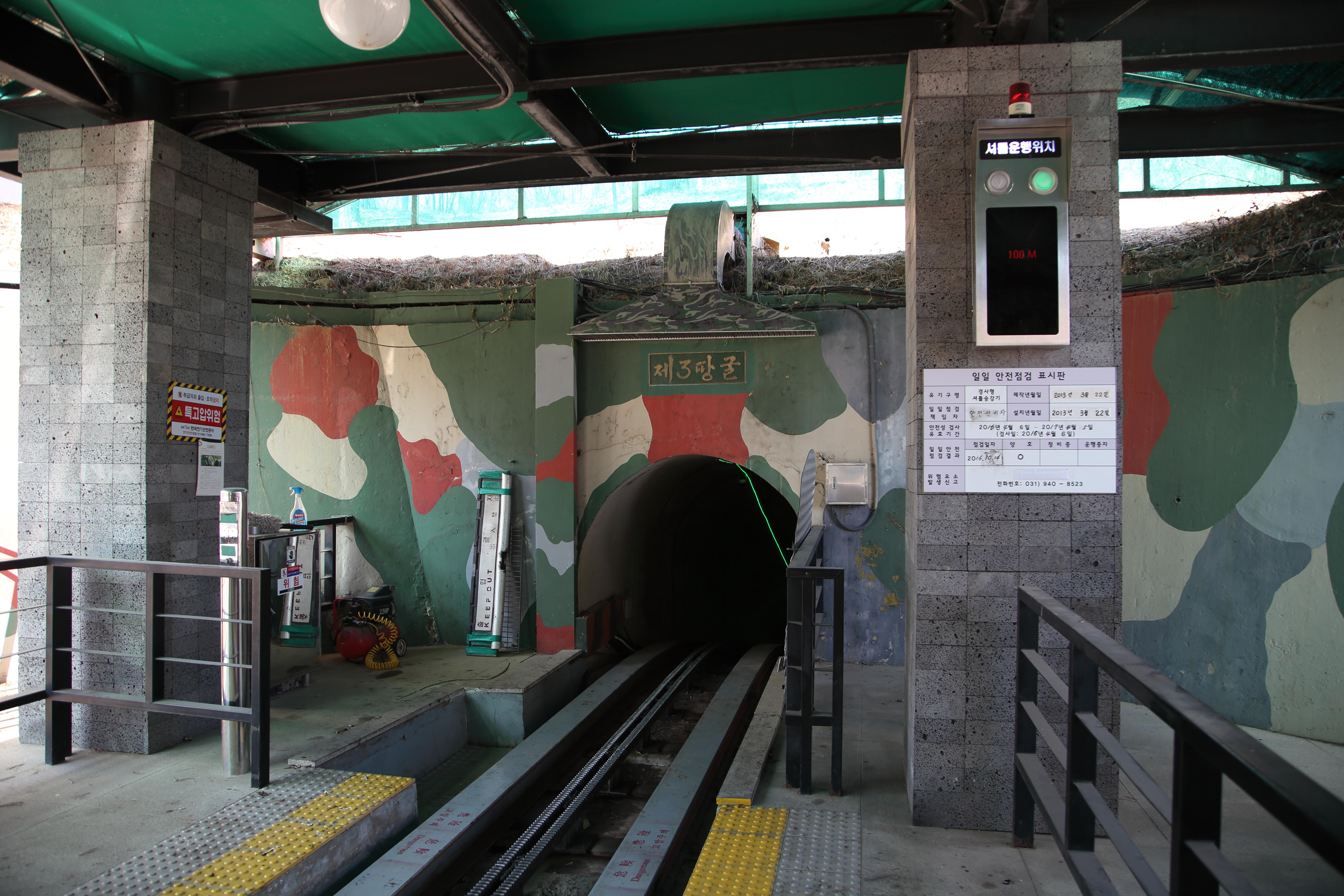 韓国第3トンネル入口