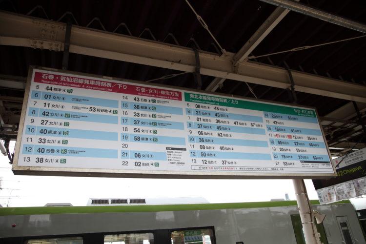 小牛田駅時刻表