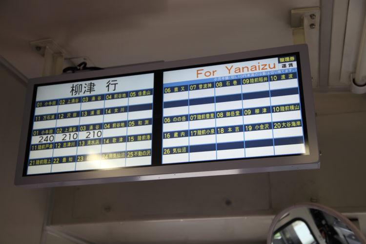 気仙沼線運賃表