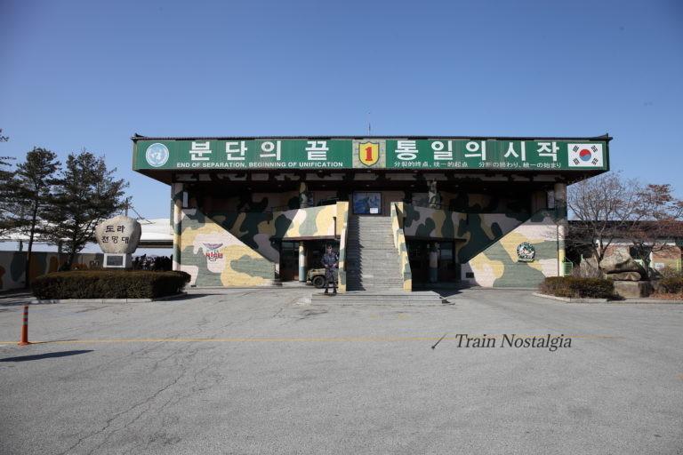 韓国都羅展望台正面