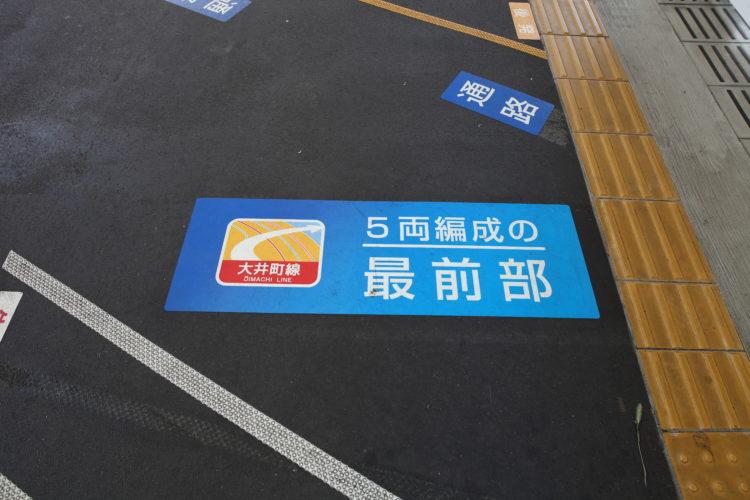 東急大井町線5両編成最前部ステッカー