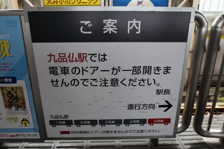 東急大井町線大井町駅九品仏駅案内