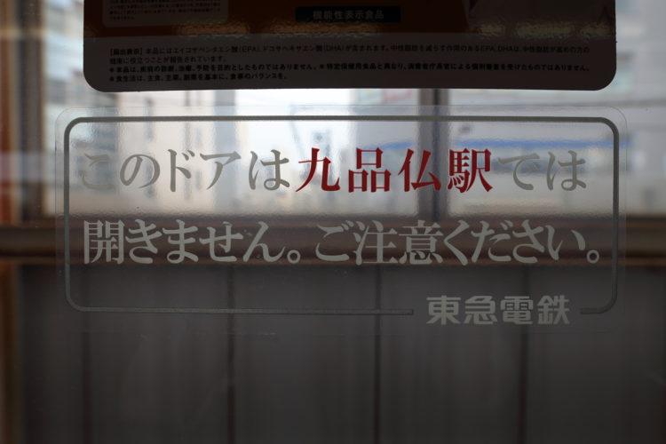 東急大井町線九品仏ドアカットステッカー