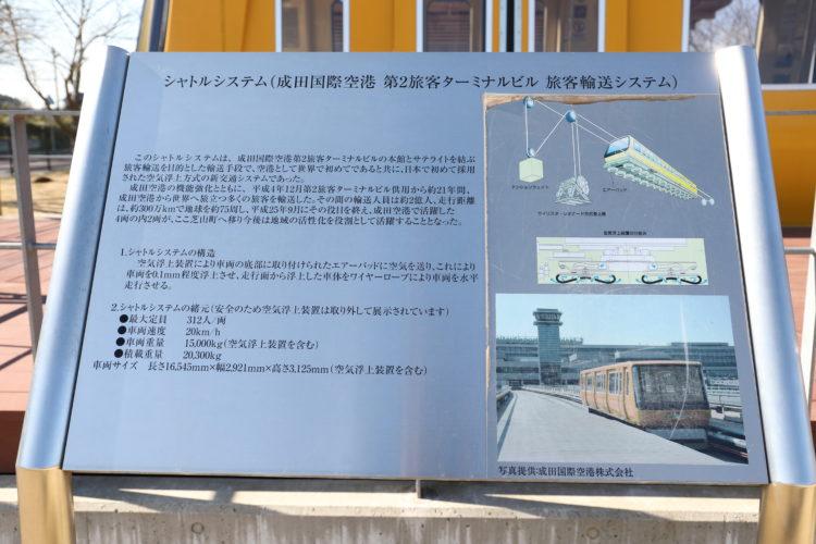 成田国際空港第2旅客ターミナル案内板