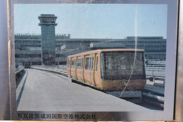 成田国際空港第2旅客ターミナルシャトル資料写真