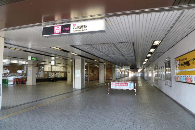 谷町線八尾南駅コンコース