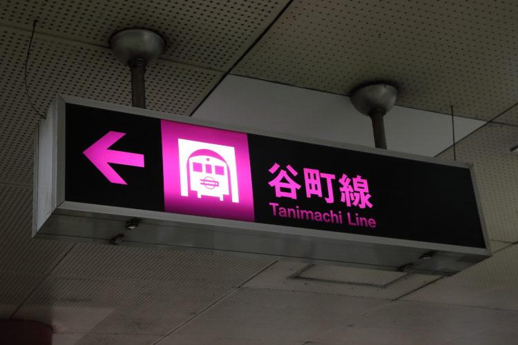 大阪市営地下鉄谷町線大阪交通局マーク