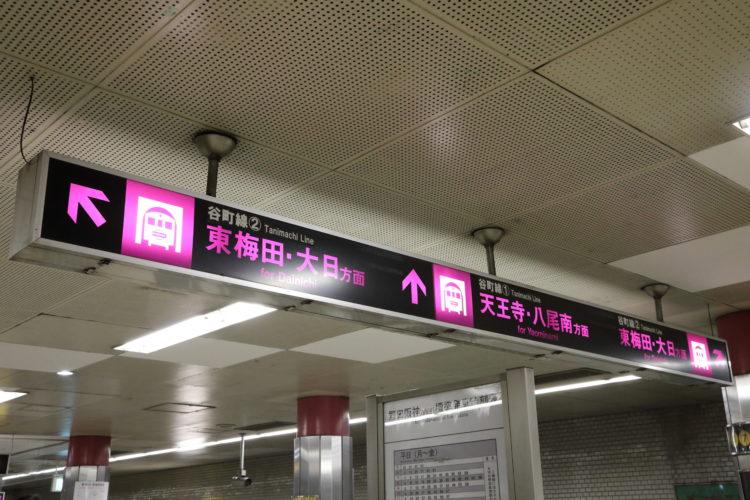 大阪市営地下鉄谷町線各方面案内板