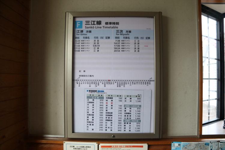 三江線粕淵駅時刻表