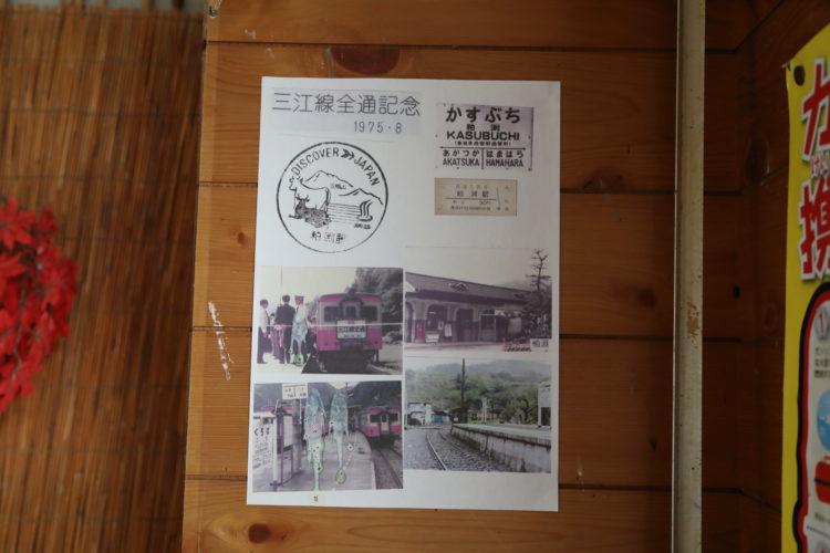 三江線粕淵駅旧駅舎