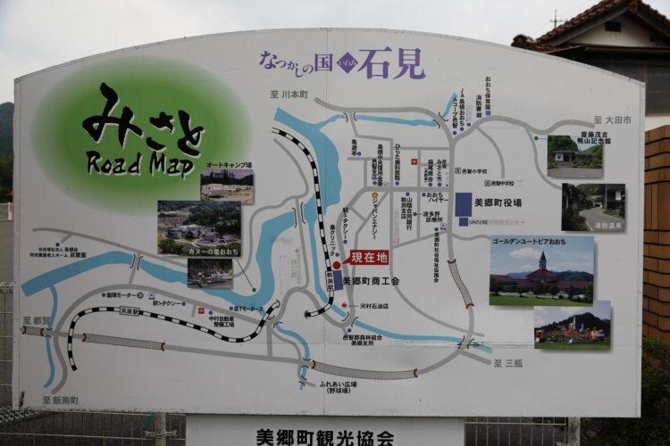 三江線美里町地図
