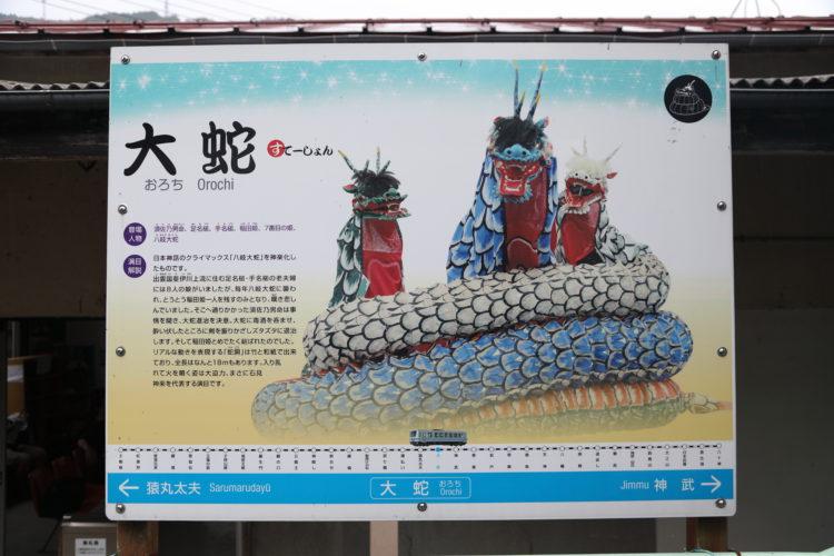 三江線浜原駅石見神楽演目大蛇